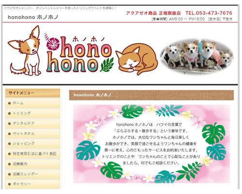 honohono01